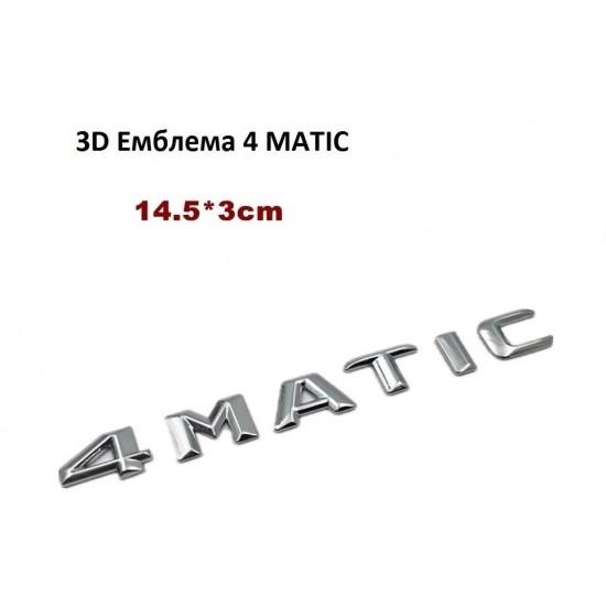 Емблема 4 MATIC за Мерцедес Бенц