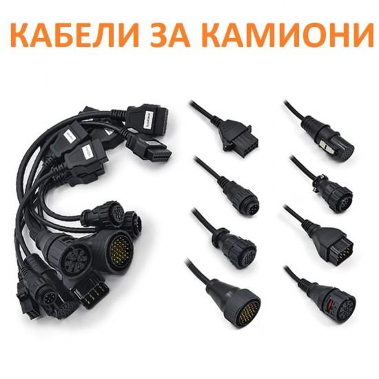 Преходни кабели за диагностика на камиони OBD 2 - Autocom/Delphi